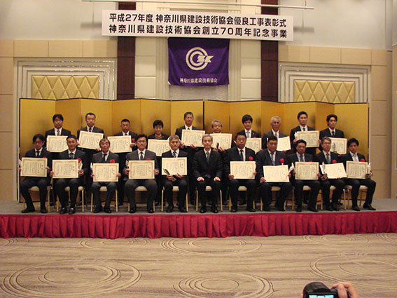平成27年度 神奈川県建設技術協会優良工事 表彰