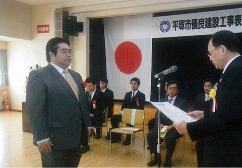 平成27年度 平塚市優良建設工事表彰