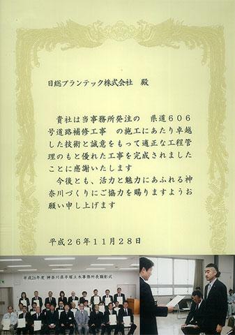 平成26年度 神奈川県平塚土木事務所優良工事 日総プランテック受賞