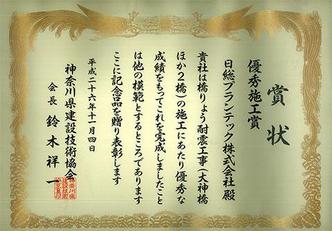 平成26年度 神奈川県建設技術者協会優良工事 日総プランテック受賞
