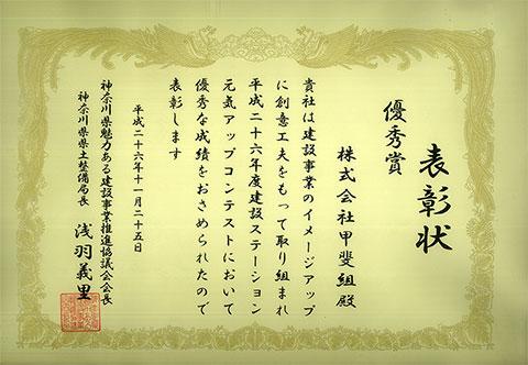 平成26年度 CCI神奈川優秀賞 甲斐組受賞