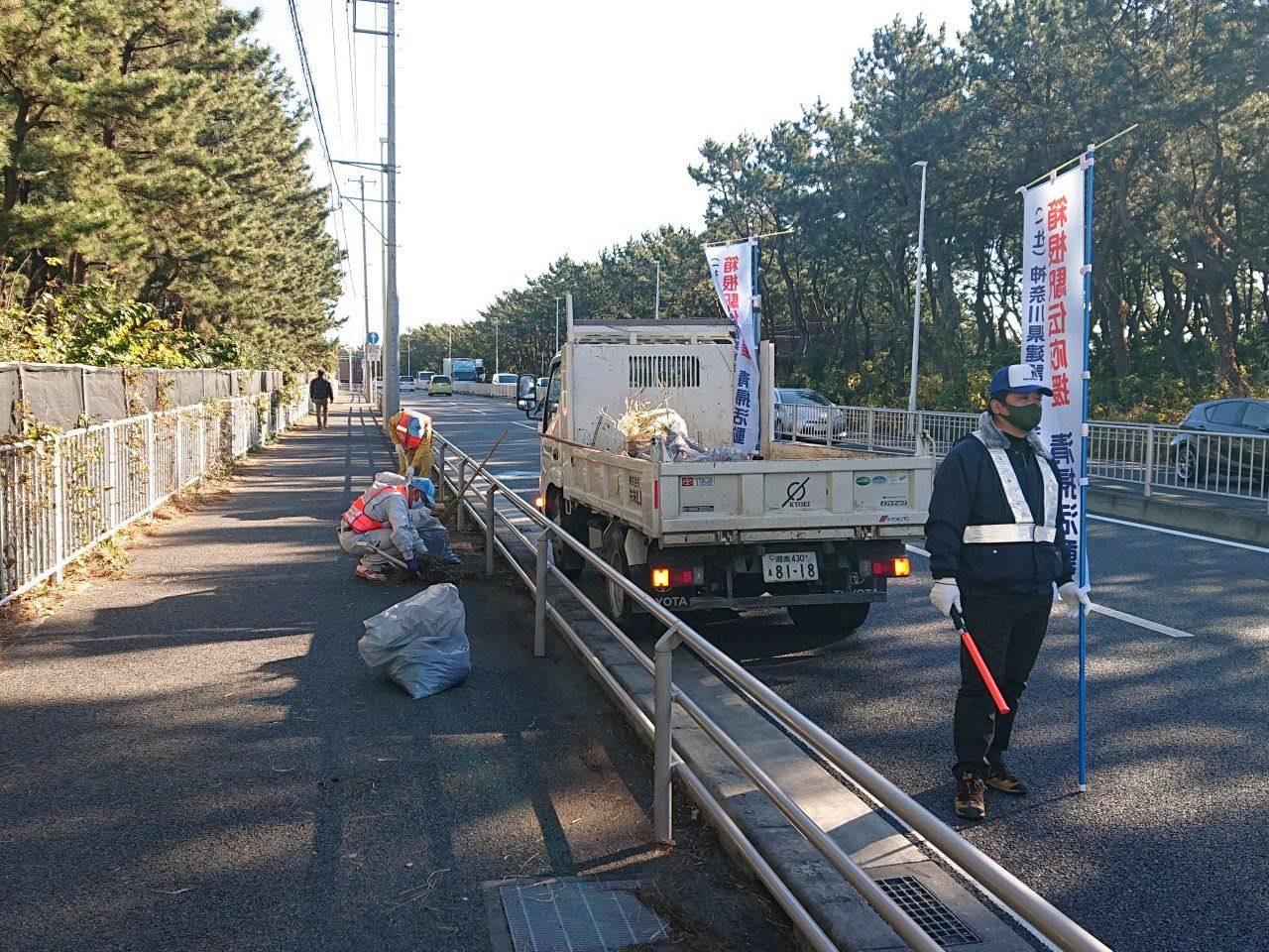神奈川県建設業協会清掃ボランティア活動の模様です。