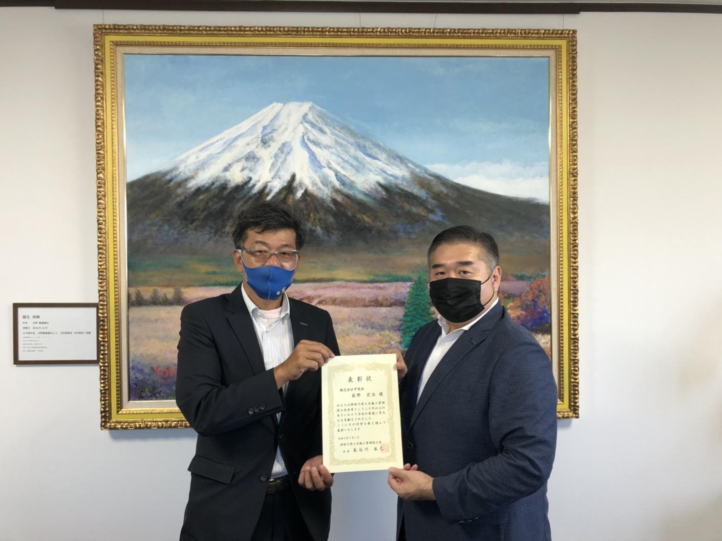 令和3年度神奈川県土木施工監理技士会表彰