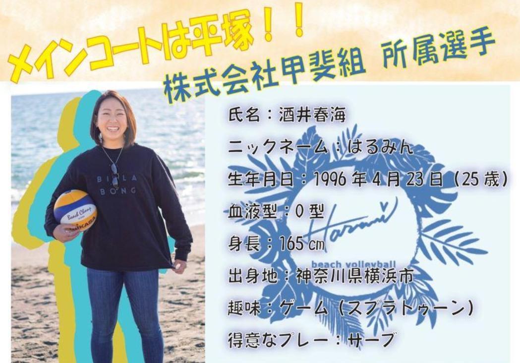 酒井春海選手スポーツナビにて紹介されました!